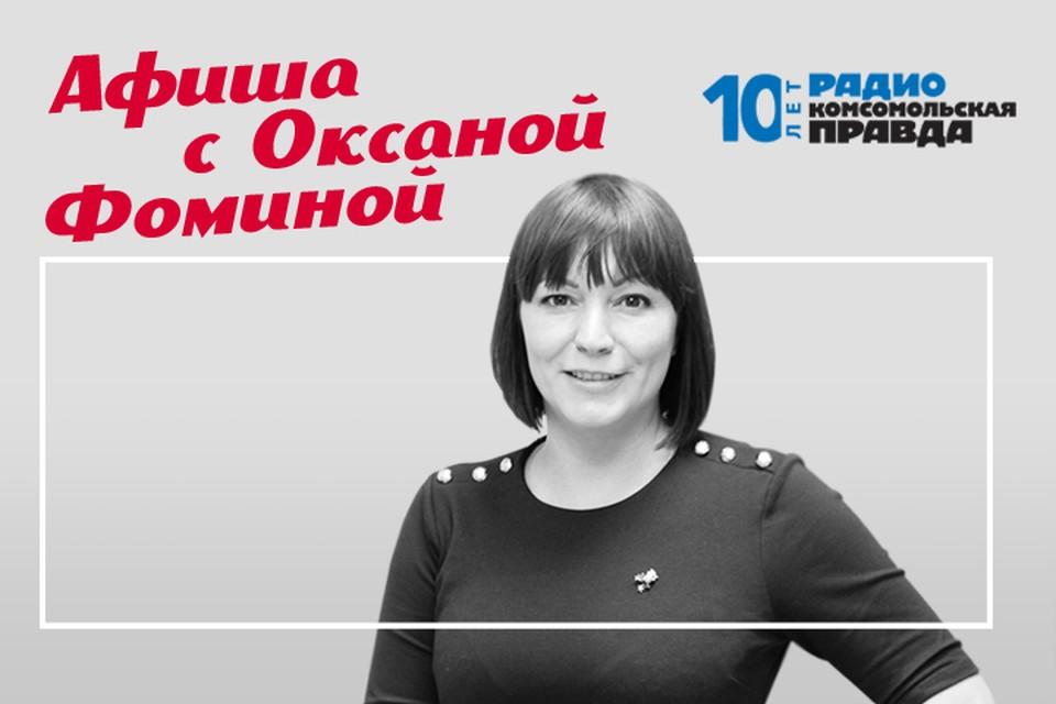 Оксана Фомина рассказывает, куда пойти в Москве в выходные