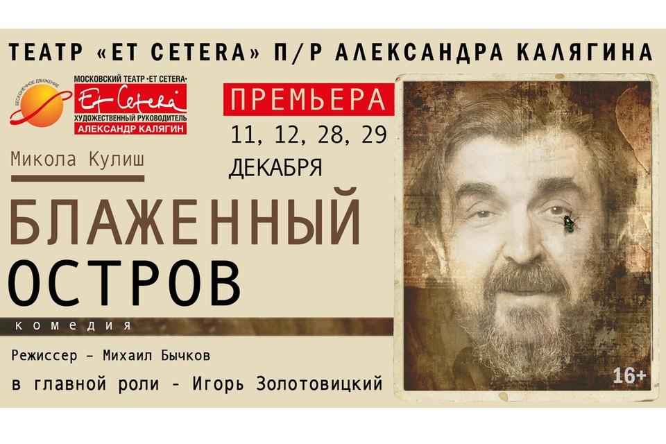 Эту трагикомическую историю про семью Савватия Савельевича Гуски, который хотел спастись от революции, а нашел смерть, написал Микола Кулиш