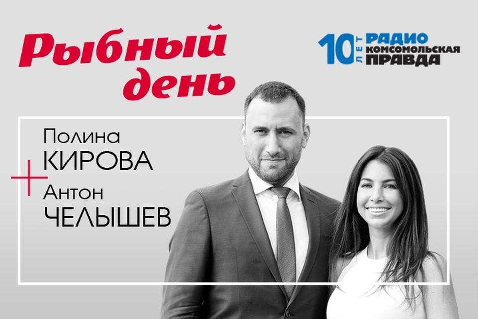 Полина Кирова и Антон Челышев говорят обо всем, что связано с рыбой и морепродуктами