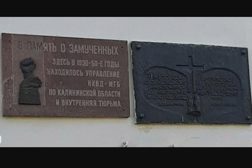 Таблички появились на стене одного из зданий медуниверситета в 90-х годах. Фото: www.memo.ru