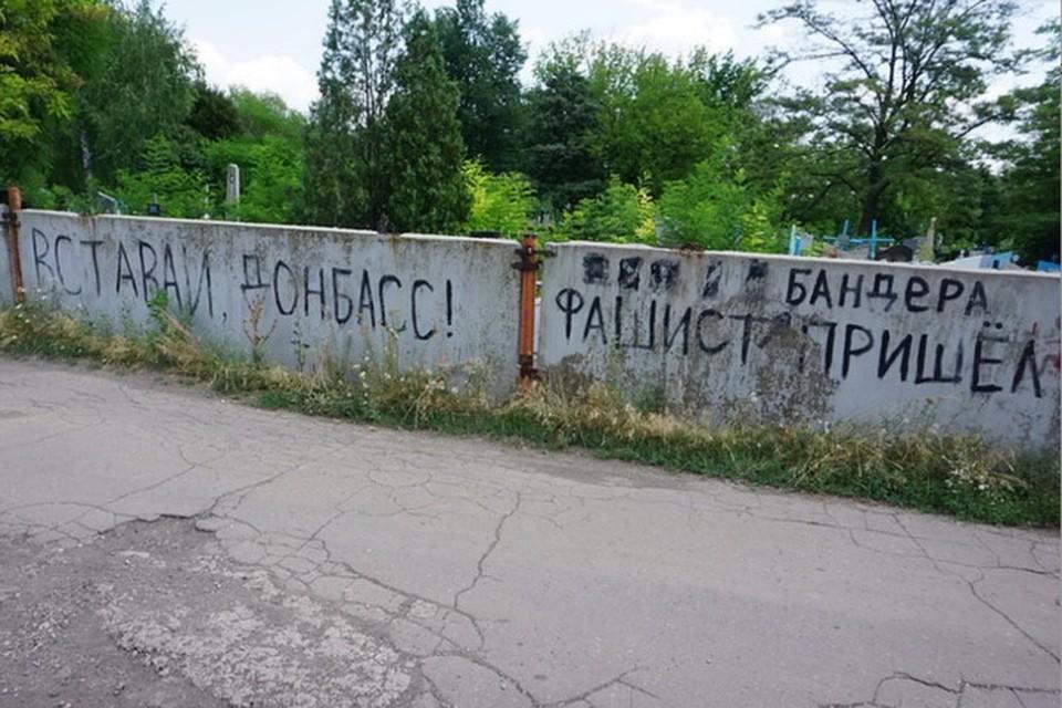 Надпись на стене кладбища в Старомихайловке красноречиво говорит, кто уничтожает жителей и дома поселка