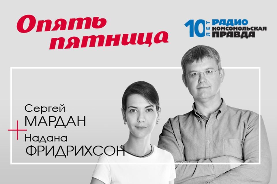 Сергей Мардан и Надана Фридрихсон обсуждают главные темы недели.