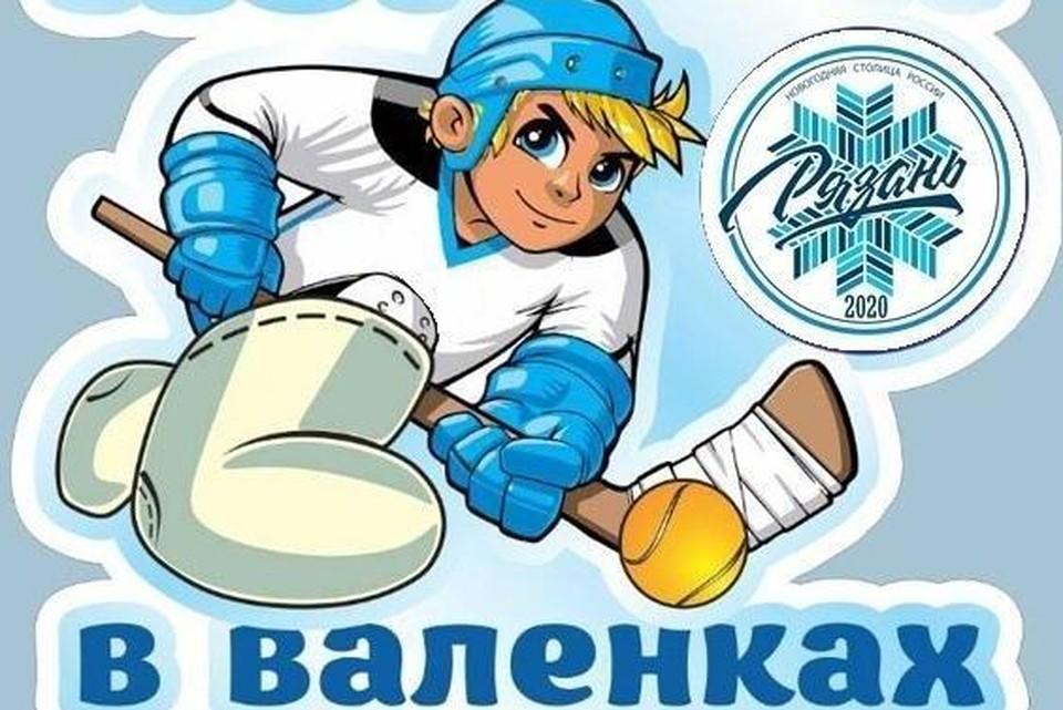 Спортуправление Рязани предлагает вернуться в детство - сыграть в хоккей в валенках. Фото: пресс-служба администрации Рязани.