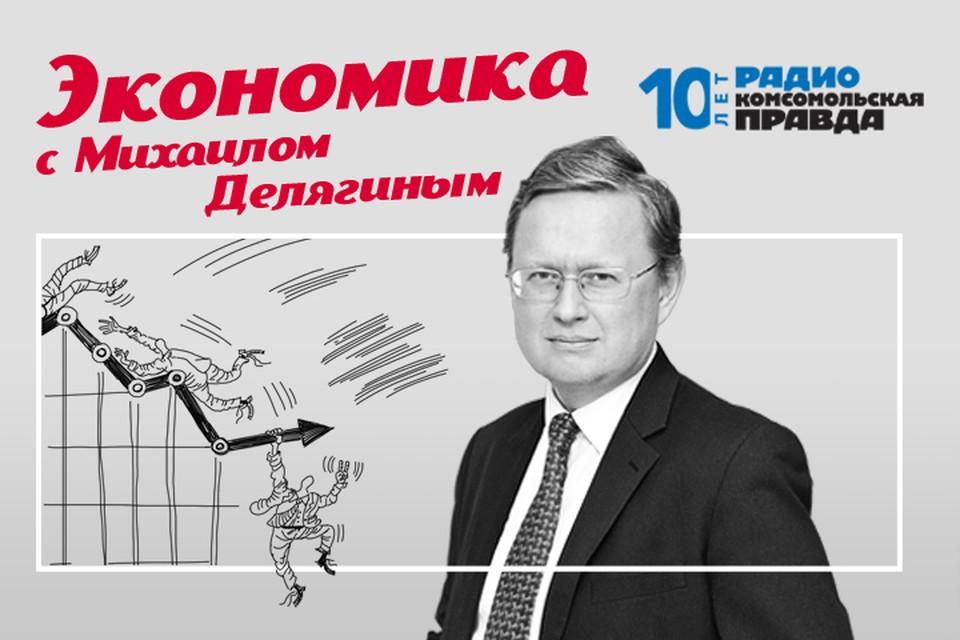 Обсуждаем главные экономические новости с Михаилом Делягиным.