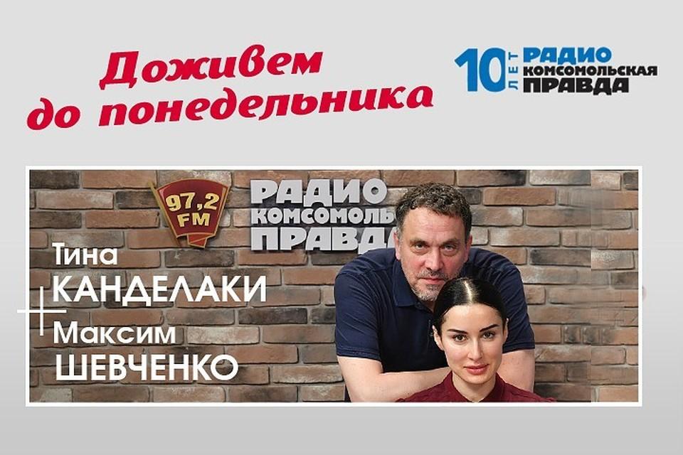 Максим Шевченко и Тина Канделаки обсуждают главные темы дня.
