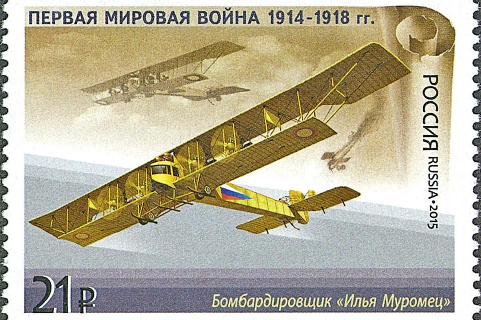 «Илья Муромец». Фото: ru.wikipedia.org