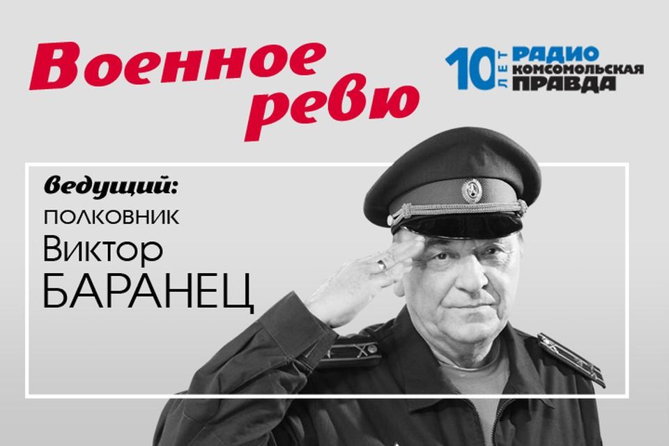 Полковник Виктор Баранец и Михаил Тимошенко отвечают на все армейские вопросы.