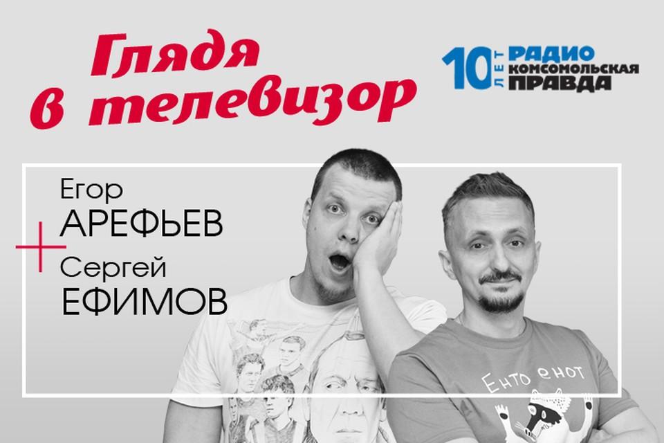 Егор Арефьев и Сергей Ефимов обсуждают главные итоги новогодних праздников.