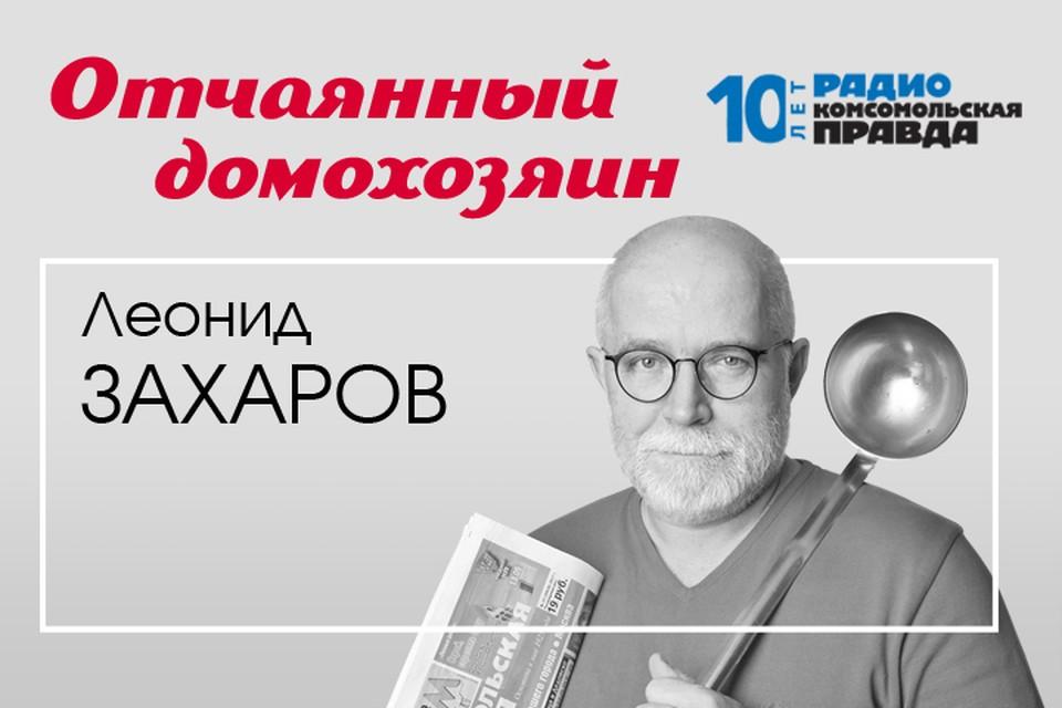 Леонид Захаров вкусно рассказывает о необычном рецепте.