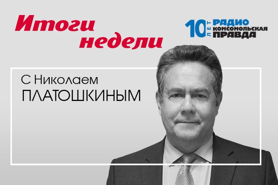 Валентин Алфимов и Николай Платошкин подводят информационные итоги недели.