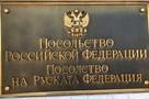 Почему Болгария высылает двух российских дипломатов