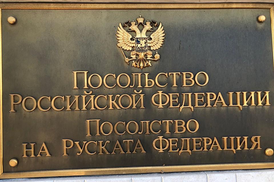 В российском посольстве прокомментировали: происходящее - это разрушение всего хорошего, что в последнее время создавалось между нашим странами. Фото: Игорь Ленкин/ТАСС