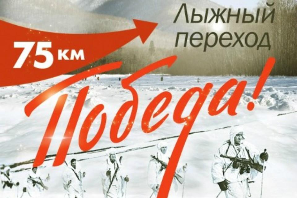 Лыжники-энтузиасты из Комсомольска впервые пройдут 75 километров заповедного маршрута