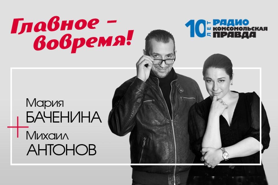 Михаил Антонов и Мария Баченина обсуждают с экспертами и слушателями главные утренние темы.