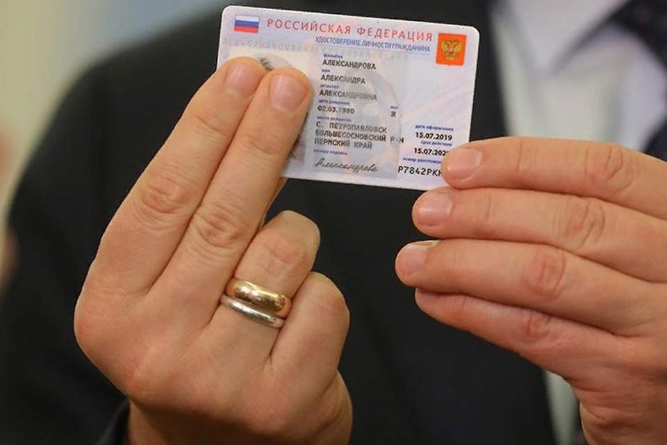 """В МВД рассказали о новых """"электронных паспортах"""", которые в ближайшие годы заменят традиционные - бумажные. Фото: мвд.рф"""
