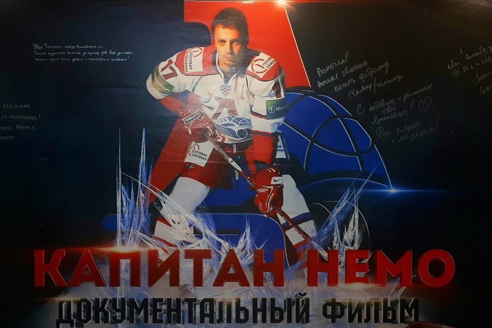 Другой «Капитан Немо»: фильм, посвященный погибшему хоккеисту «Локомотива», показали в Петербурге. ФОТО: Артем СМИРНОВ