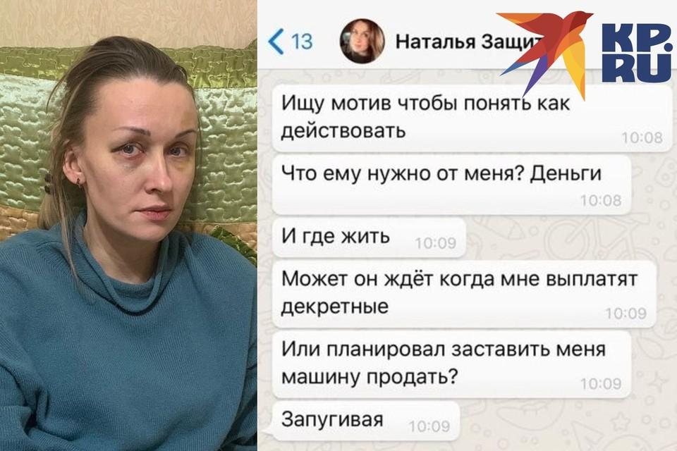 Наталья очень похудела из-за стресса. На лице видны следы побоев. Фото: Сергей КОЙНОВ.