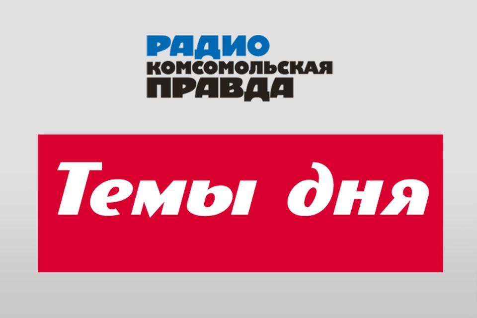 Дмитрий Белецкий - с главными темами дня.