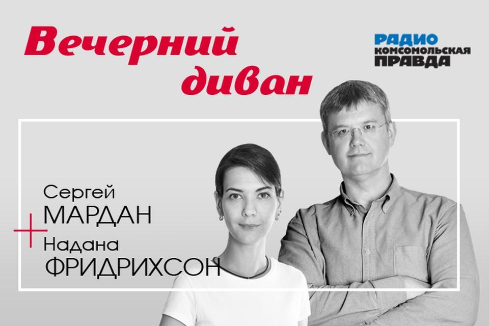 Сергей Мардан и Надана Фридрихсон подводят информационные итоги дня вместе с экспертами и слушателями.