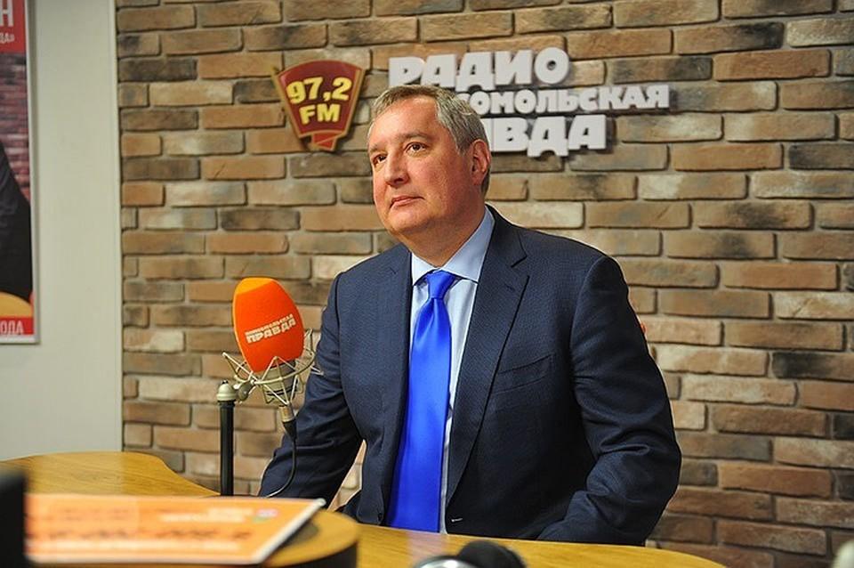 Глава «Роскосмоса» Дмитрий Рогозин в гостях у Радио «Комсомольская правда»
