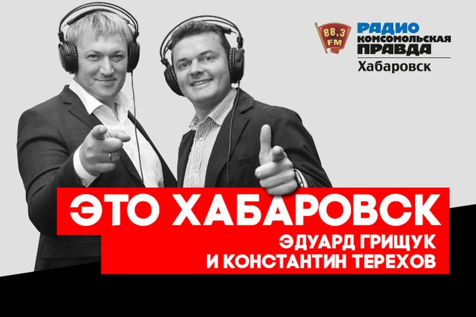 Дуэт «Двое», «Музыкальный четеверг» на радио «Комсомольская правда-Хабаровск»