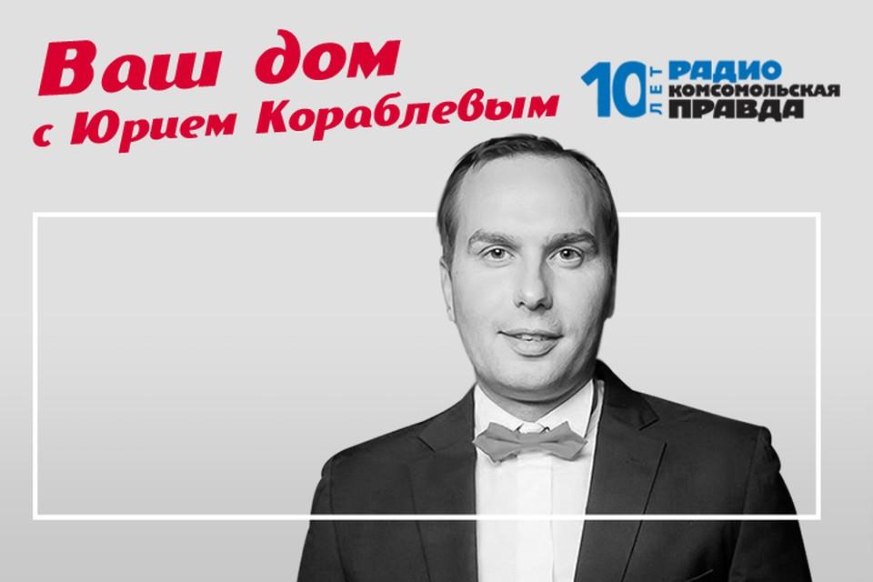 Юрий Кораблев рассказывает всё о недвижимости.