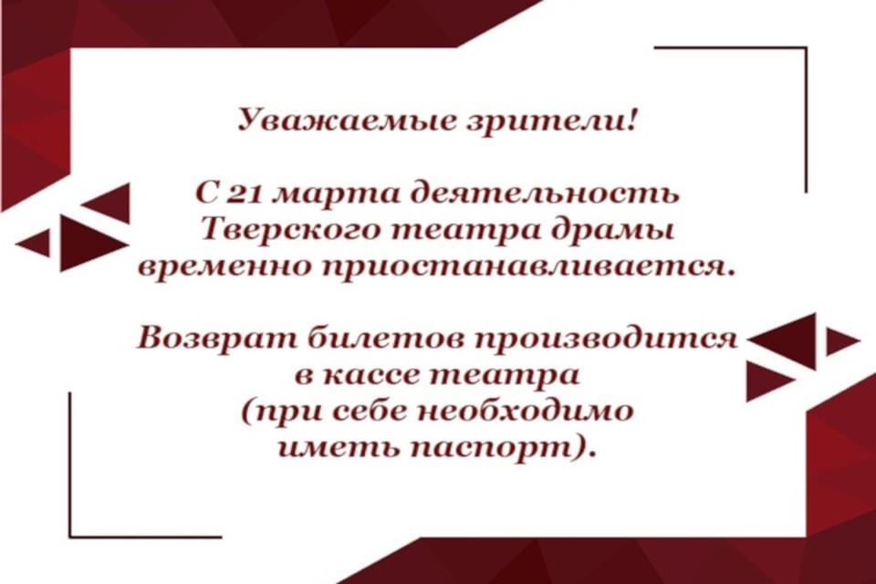 Возврат билетов производится в кассе театра. Фото: Тверской театр драмы