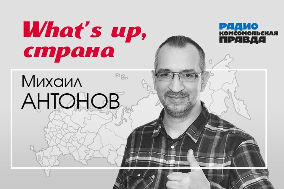 Михаил Антонов обсуждает с экспертами и журналистами Комсомольской правды» главные темы дня.