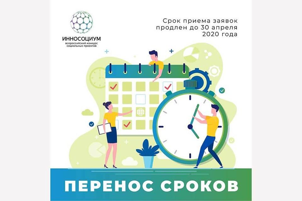 Студенческий конкурс социальных проектов «Инносоциум» продлевает срок подачи заявок.
