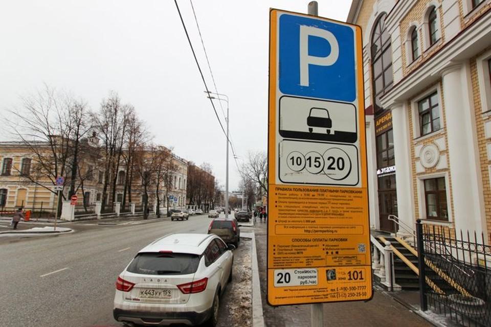 С 30 марта по 3 апреля все парковки в центре города будут бесплатными.