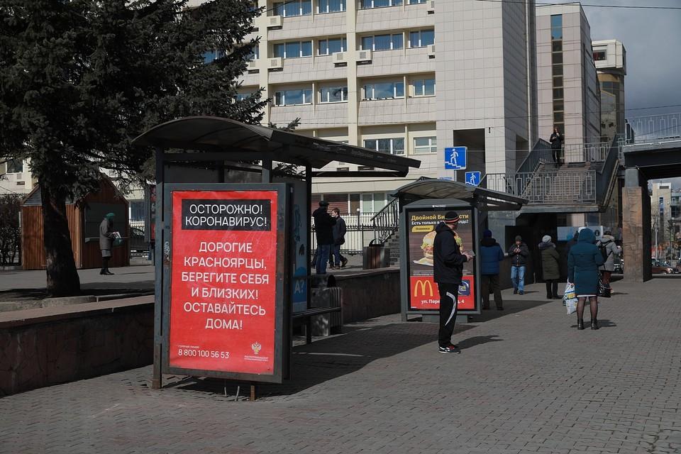 Коронавирус в Красноярске: четвертый выздоровел, шестеро заразились в городе.