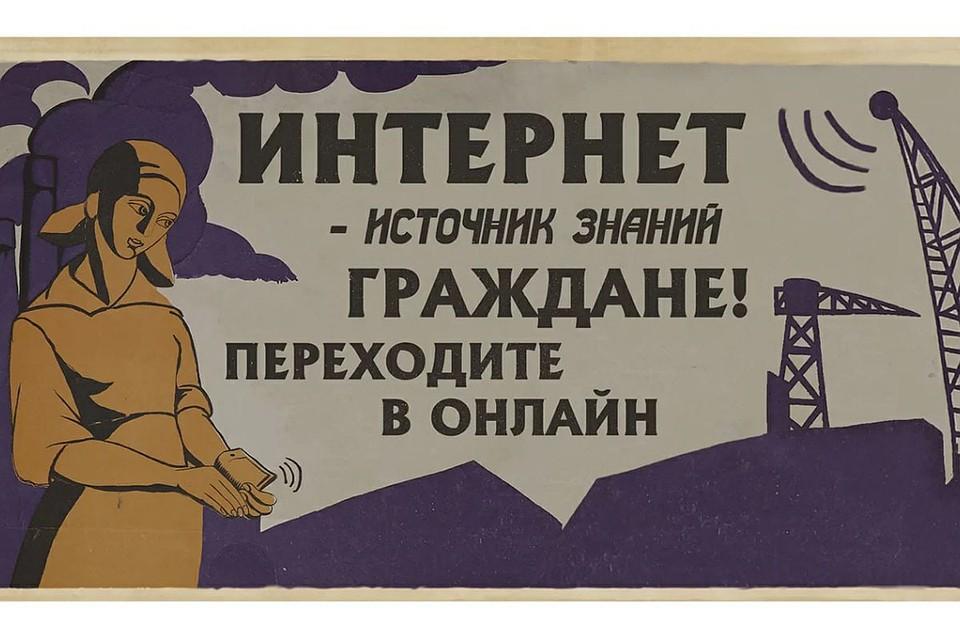 В Сети открылась выставка советских плакатов, переделанных на современный лад. Фото: mos.ru