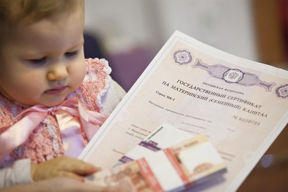 Президент предложил ввести дополнительные пособия семьям, имеющим право на материнский капитал.