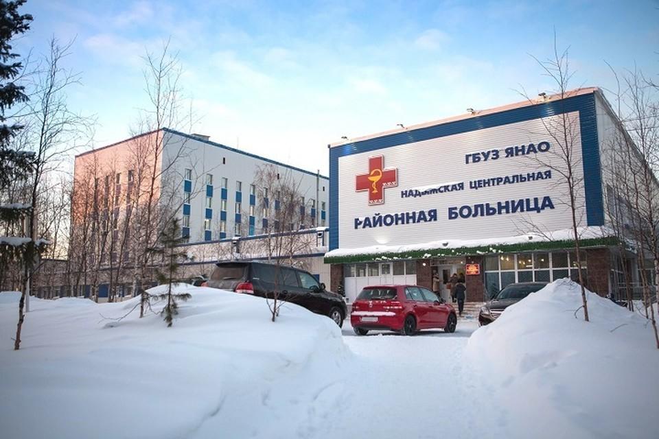 Надымская больница приняла всех зараженных коронавирусом из поселка Пангоды. Фото с официального сайта Надымской ЦРБ