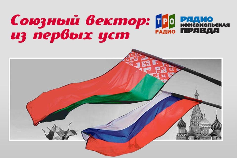 Рассказываем о фактах, связывающих Россию и Беларусь