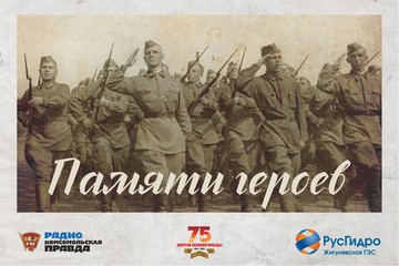 «Его война началась со Сталинграда»
