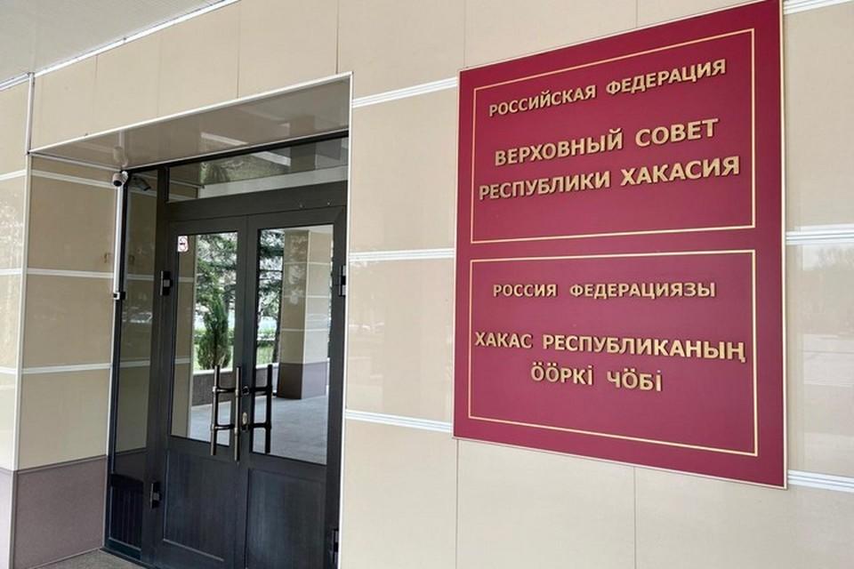 В Хакасии депутаты сорвали сессию Верховного Совета. Фото Валентина Коновалова