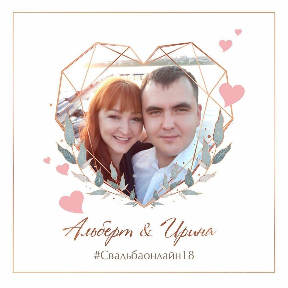 Ирина и Альберт Гатауллины