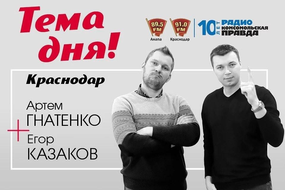 Слушайте нас на 91.0 FM в Краснодаре и 89.5 FM в Анапе