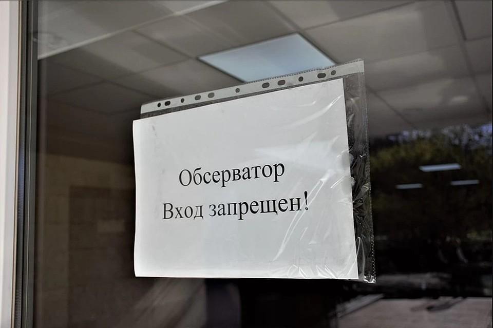 """Двухнедельный """"отдых"""" в обсерваторе будет стоить около 24 тысяч рублей."""