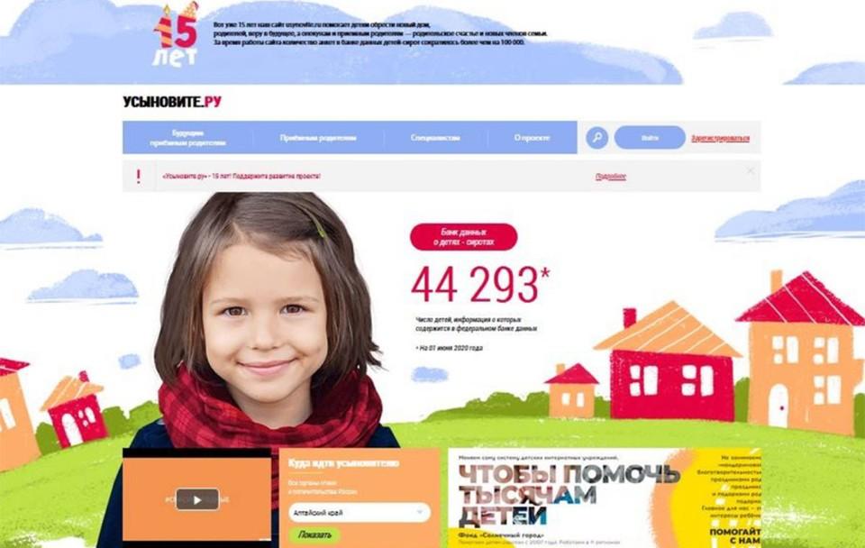 Сайт усыновите.ru отмечает 15-летие.