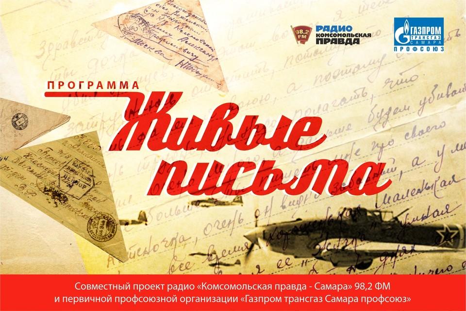 """Совместный проект радио """"КП - Самара"""" и первичной профсоюзной организации """"Газпром трансгаз Самара профсоюз"""""""