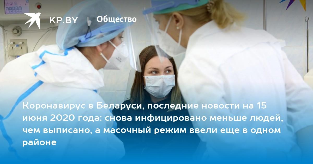 новости коронавируса на сегодня 15