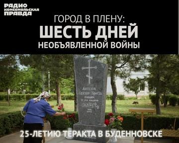 Город в плену: шесть дней необъявленной войны/Серия 4