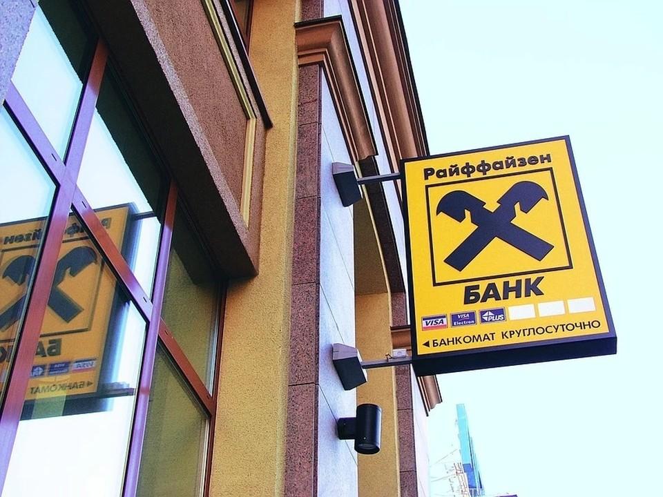 Чаще всего россияне делают сбережения в рублях. Фото: Райффайзенбанк