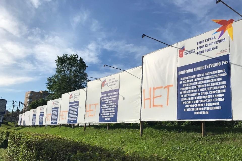 В Рязани испортили баннеры с призывом голосовать за поправки в Конституцию РФ.