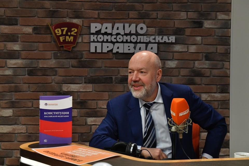 Сопредседатель рабочей группы по внесению поправок в Конституцию Павел Крашенинников в студии Радио «Комсомольская правда».