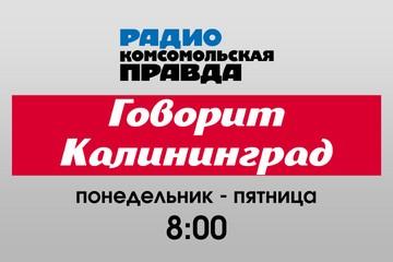 Убытки серьёзные, но цены не повышаем: в Калининграде открылись музеи