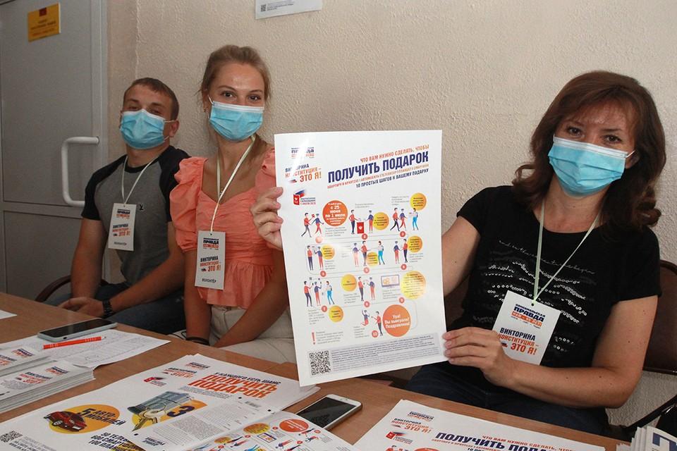 Розыгрыш викторины «Конституция - это я!» в Иркутской области 30 июня: кому улыбнулась удача.