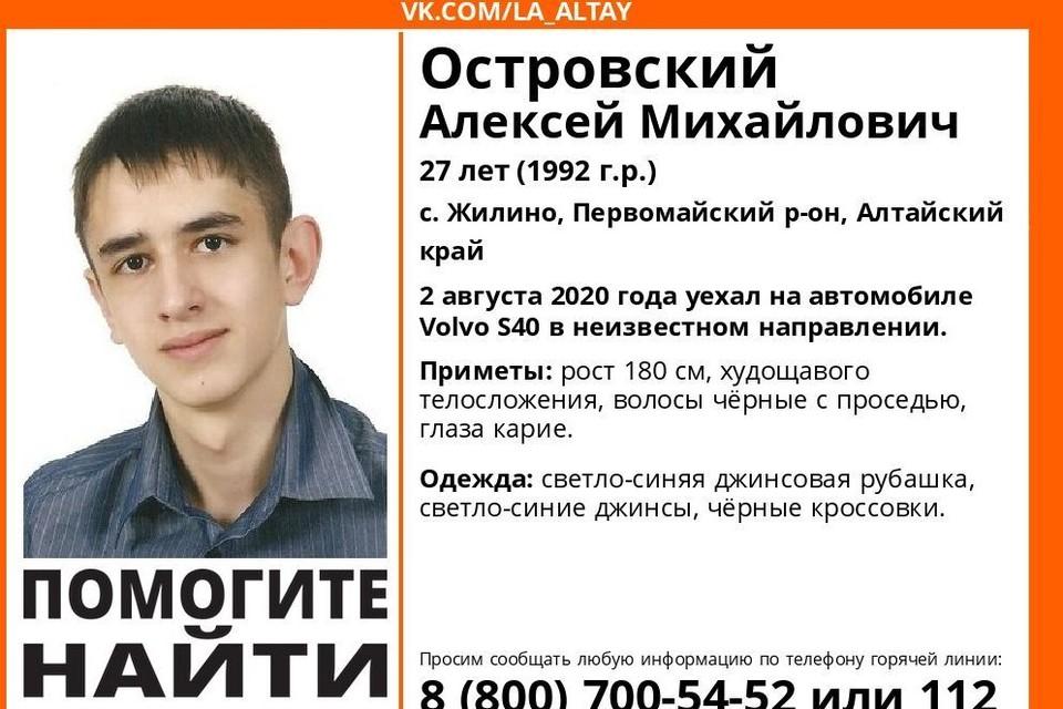 Пропал Алексей Островский.